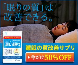 眠りの質を改善する睡眠サプリ 【アラプラス 深い眠り】のキーポイント