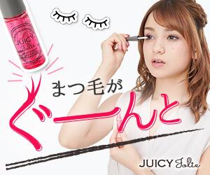 贅沢オーガニックまつ毛美容液「JUICY Jolie(ジューシージョリー)」(令和元年 [2019年])パラドックス