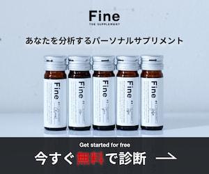 Fine(ファイン) 無料診断で最適な液体サプリメント(令和元年 [2019年])大検証