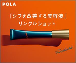 POLA シワ改善 リンクルショット メディカル セラムの使い道