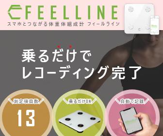トップクラスの【FEELLINE】スマホと繋がる体重計