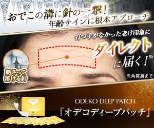 【刺す化粧品シリーズ】額専用「オデコディープパッチ」はおまかせ