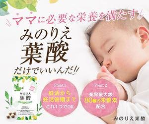 妊活女性の無添加葉酸サプリ【みのりえ葉酸】の意外な方法