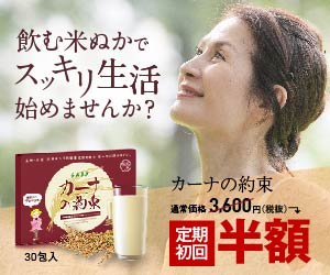 オレなら健康女性が食べる米ぬか【カーナの約束】するね