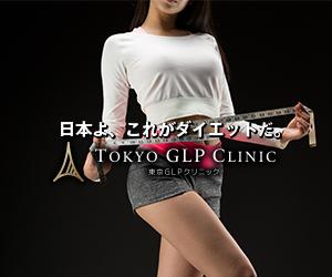 「GLP-1ダイエット」遠隔診療対応【東京GLPクリニック】の達人