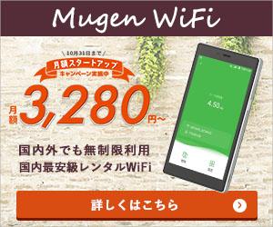 国内外でも無制限利用のwifi【Mugen WiFi】を出し続ける理由