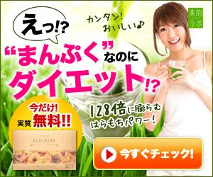 L-カルニチン青汁ダイエット「まんぷく美人青汁」プロジェクト