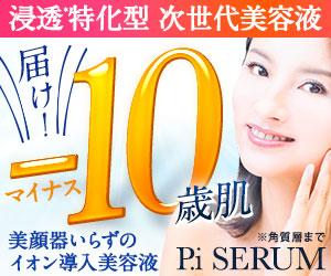 大人のたるみ毛穴用美容液【6FORCE P.i.SERUM】の科学
