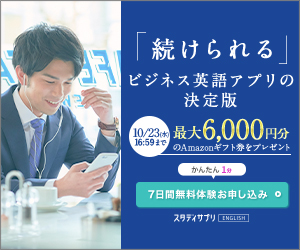 みんなの【スタディサプリ ENGLISH】ビジネス英語コース