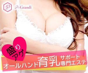 ウソのようなホントの育乳マッサージ専門サロン【p-Grandi】