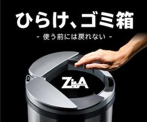 これだけは知っておくべきひらけ、ゴミ箱!!自動ゴミ箱の【ZitAジータ】を快適にする方法