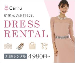 結婚式パーティーのレンタルドレス・アイテム【Cariru(カリル)】がついに復活!