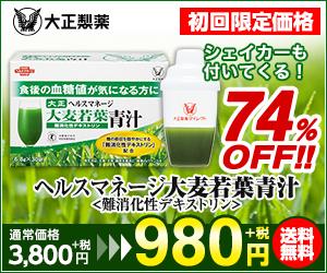 安く大正製薬【ヘルスマネージ大麦若葉青汁<難消化性デキストリン>】を選ぶための秘密