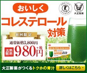 大正製薬のトクホの青汁「ヘルスマネージ大麦若葉青汁<キトサン>」ガイド