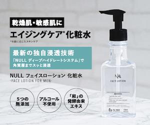 【男性用】乾燥肌・敏感肌に化粧水【NULL フェイスローション】で泣く人、笑う人