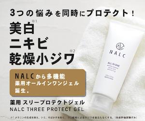 世界一受けたい美白・ニキビ・乾燥小ジワの悩みに【NALC 薬用スリープロテクトジェル】
