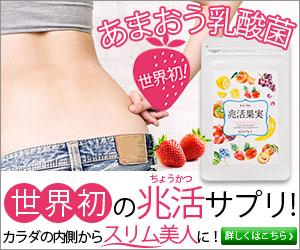 なぜ、あまおう乳酸菌サプリ【兆活果実】(初回980円)はハマるのか?