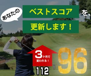 上手な人気ティーチングプロのゴルフレッスン動画見放題【ピタゴル】選び