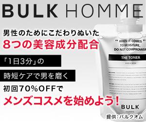 寝ても覚めてもメンズコスメ BULK HOMME(バルクオム) 500円