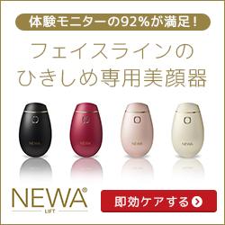 今おさえておくべきビューテリジェンス美顔器 newaリフト(ニューア・リフト)