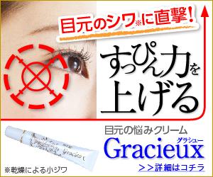 うそっ?Gracieux+(グラシュープラス) 目元クリーム・アイクリーム