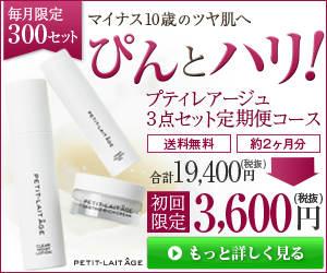 意外と知らないエイジングケア化粧品 プティレアージュ 3ステップセット