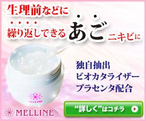 MELLINE(メルライン) 顎ニキビケア専用ジェル の必勝パターン