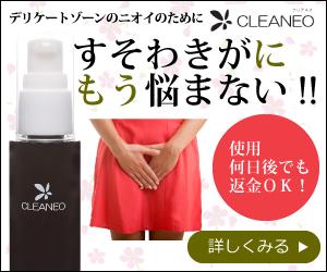 媚びないクリアネオ(cleaneo) すそわきが対策、わきが、皮膚汗対策