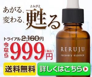 リルジュ リカバリィエッセンス グロースファクター補充美容液の取扱説明書