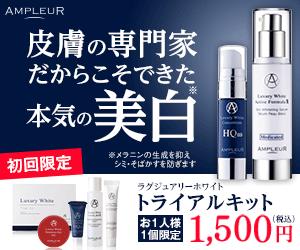 失われた美白成分「ハイドロキノン」のスキンケア化粧品【AMPLEUR(アンプルール)】