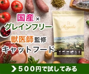 【レガリエ】「国産×ヒューマングレード×グレインフリー」キャットフード生活