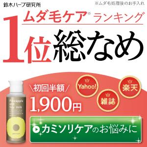 奇跡のパイナップル豆乳ローション ムダ毛ケア化粧水