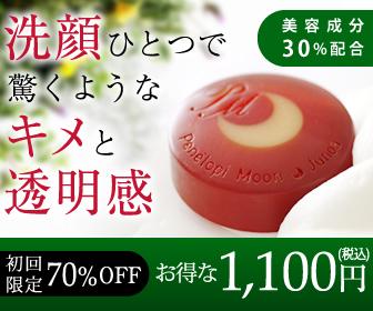 世界一受けたい特別1,100円の洗顔石鹸【ペネロピムーン・ジュノア】
