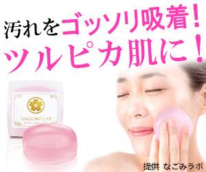 新感覚の洗顔石鹸【ぷるんぷるんの実】(30%超の美容保湿成分)シリーズ