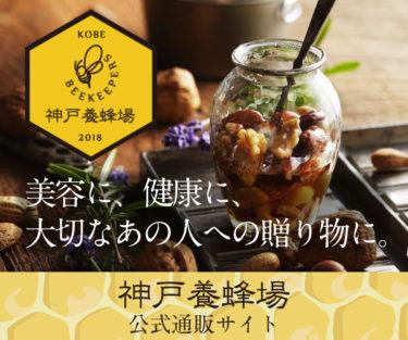 裏づけされた養蜂場を営む神戸養蜂場が厳選した高品質なハチミツ