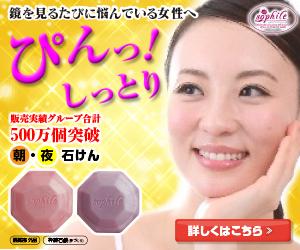 シミに悩む女性が選ぶ石鹸「ソフィール モーニングソープ&ナイトソープ」の反逆
