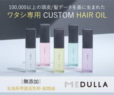 100,000以上の頭皮/髪に関するデータから生まれた「MEDULLAヘアオイル」はあなたを強くする