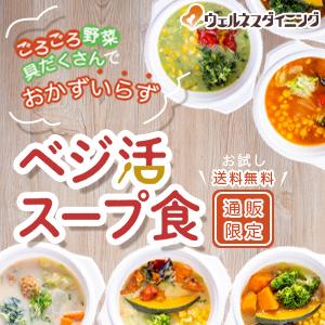 さようなら、野菜不足解消の新提案 1食で1日に必要な野菜の半分を摂取「ベジ活スープ食」