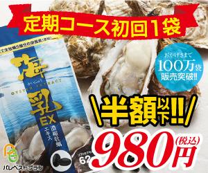 滋養強壮サプリなら亜鉛、牡蠣、必須アミノ酸の「海乳EX」のコツ