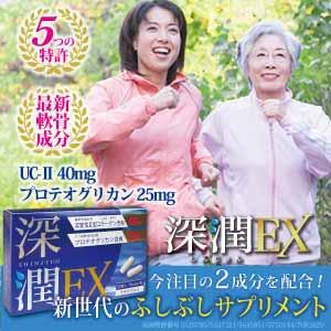 子ども心をくすぐるコンドロイチン・グルコサミンを超える特許成分サプリ【深潤EX】