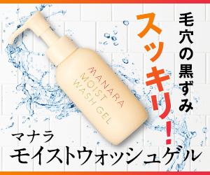 今おさえておくべき洗顔で毛穴の黒ずみ・角栓スッキリ「モイストウォッシュゲル(マナラ)」