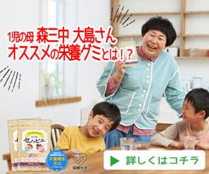 世界で勝てる森三中大島さん絶賛の成長サポートグミ【セノッピー】