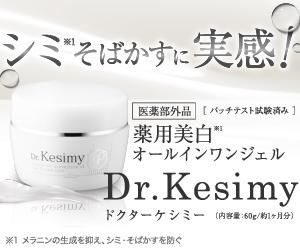 美白を叶えるオールインワンジェル【Dr.Kesimy(ドクターケシミー)】の覇者
