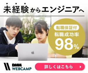 転職を目指す方向けプログラミングスクール【DMM WEBCAMP】の落とし穴