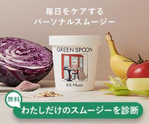 ここぞという時の必要な栄養素を無料診断 パーソナルスムージー【GREEN SPOON】