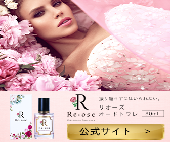 もう間違ったRe:ose(リオーズ)フェロモン香水 オスモフェリン・センチフォリアバラエキスを選ぶのはやめにしませんか?