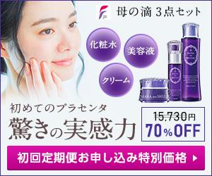 目指しているのは、スーパープラセンタ化粧品【母の滴3点セット(化粧水/美容液/クリーム)】