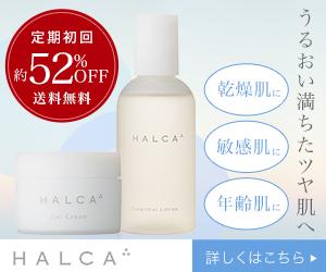 【HALCA-ハルカ-】エッセンシャルローション&ジェルクリームのうるおいお試しセットするときに参考になるまとめ