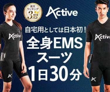 あなたの家庭用EMSスーツ【Alpha Active】を測定