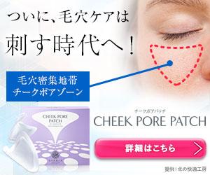 ウソのようなホントの頬の毛穴専用マイクロニードル『チークポアパッチ』